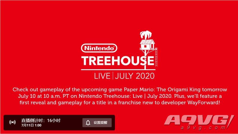 任天堂树屋直播将于7月11日开始 以《纸马 折纸国王》演示为主