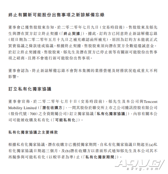 乐游科技控股和腾讯子公司签订立独家协议 可能被收购和私有化