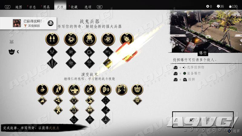 《对马岛之魂》全战鬼兵器投掷技能攻略 浑身解数奖杯攻略