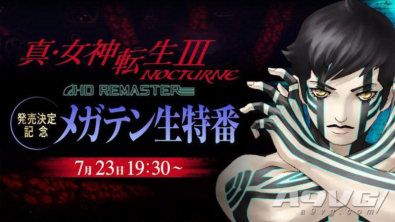 《真女神转生3 NOCTURNE》高清化登陆PS4/NS 中文版同步上市