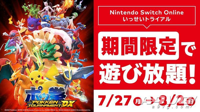 《宝可梦铁拳锦标赛DX》Switch会员限时畅玩活动下周举办