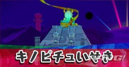 《纸片马力欧 折纸国王》流程图文攻略黄色神衹胶带奇诺比丘遗迹