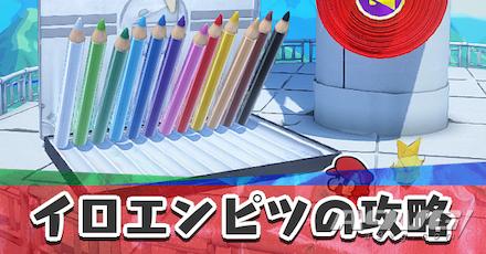 《纸片马力欧 折纸国王》BOSS战彩色铅笔攻略打法基本信息