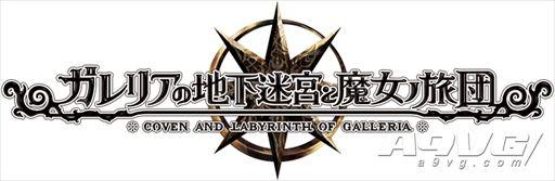 《加雷利亚地下迷宫与魔女的旅团》发售日正式发表 特典预览图公布