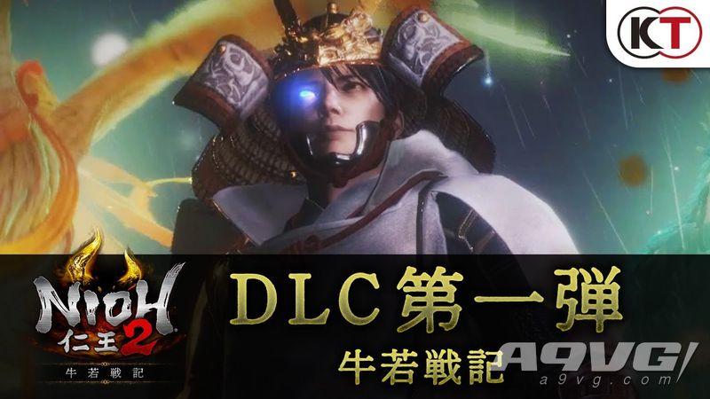 """《仁王2》第一弹DLC""""牛若战记""""今日上线 宣传影片公布"""