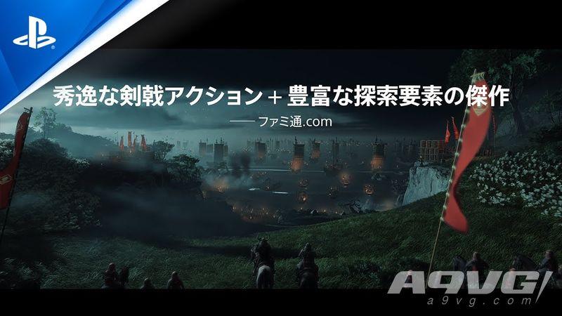 SIE公开《对马岛之魂》日本媒体赞誉之声宣传片