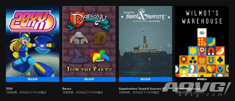 Epic喜加三:《20XX》《Barony》等游戏现可免费领取