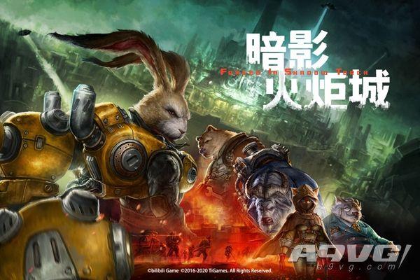 索尼中国之星作品《暗影火炬城》正式定名 并公开中文宣传片