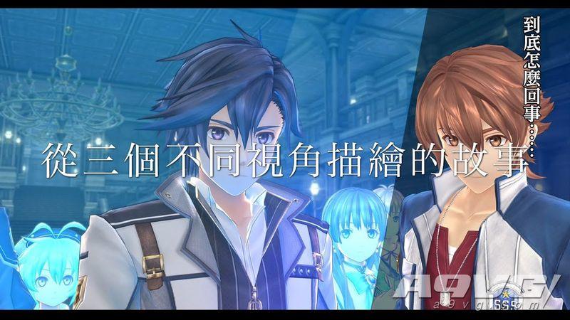 《英雄传说 创之轨迹》中文版展示影片公布 介绍剧情玩法