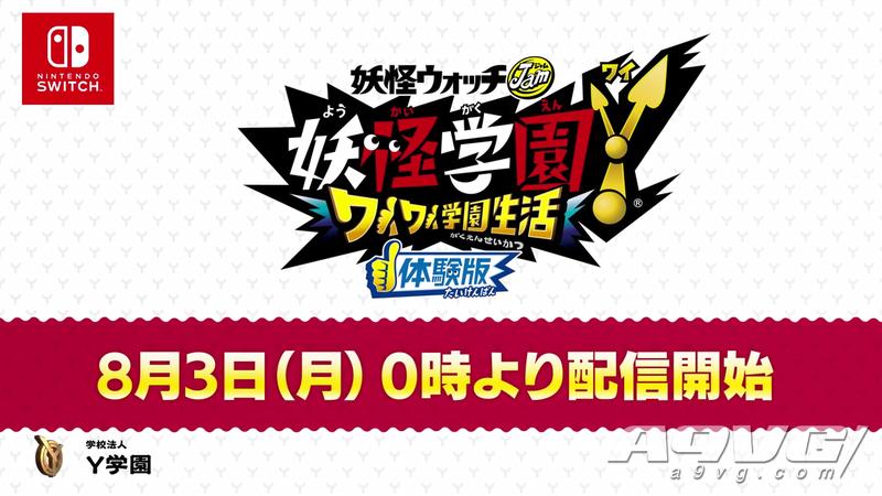 《妖怪手表JAM 妖怪学园Y》新PV公布 体验版明日推出