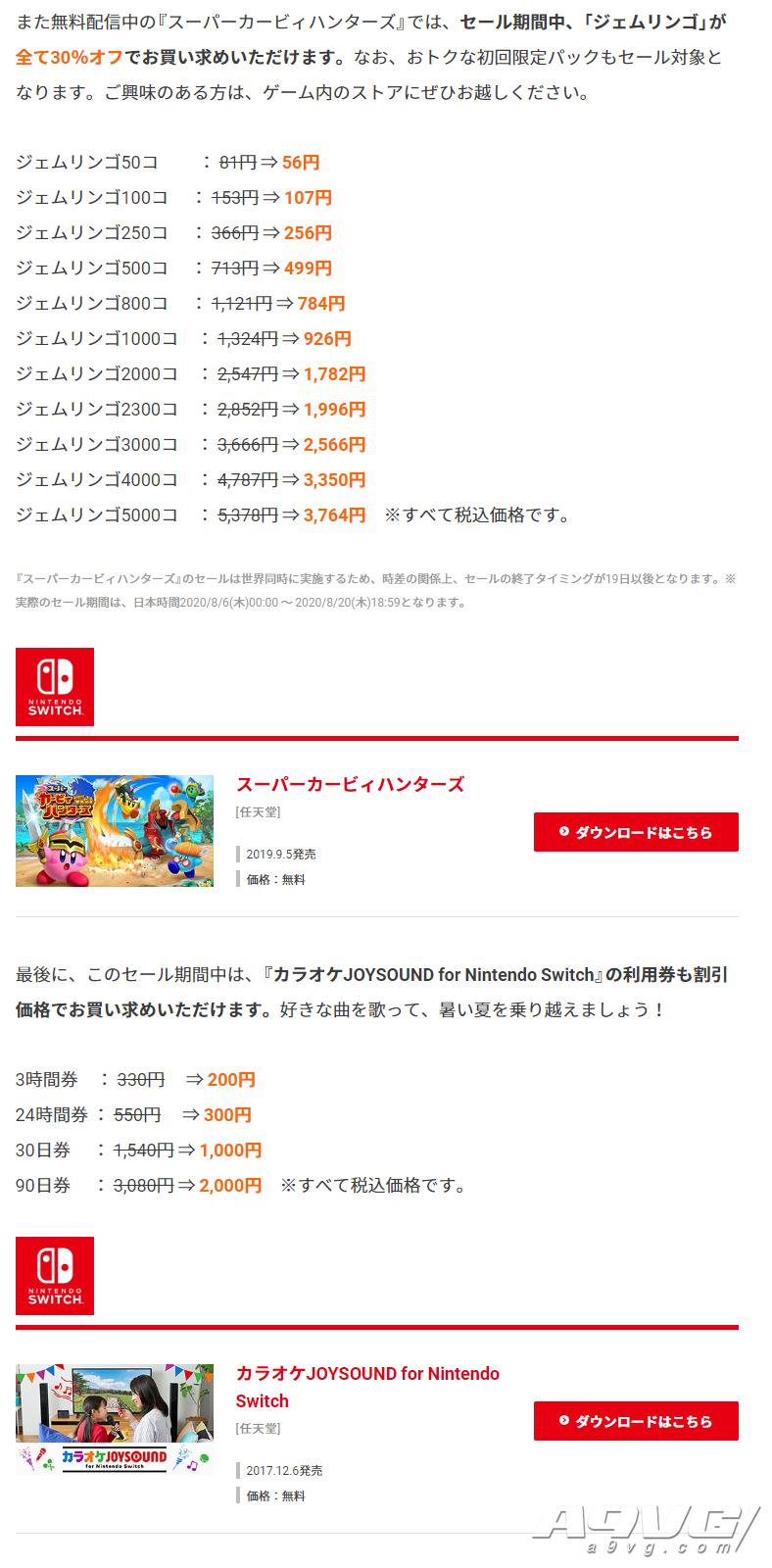 任天堂日服eShop Switch游戏夏季促销将于8月6日起举办