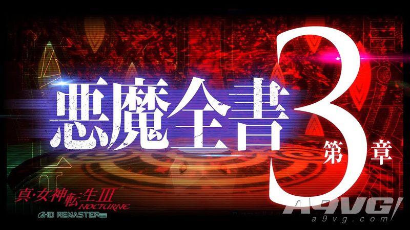 《真女神转生3NOCTURNE 高清版》新宣传片【恶魔全书 第三章