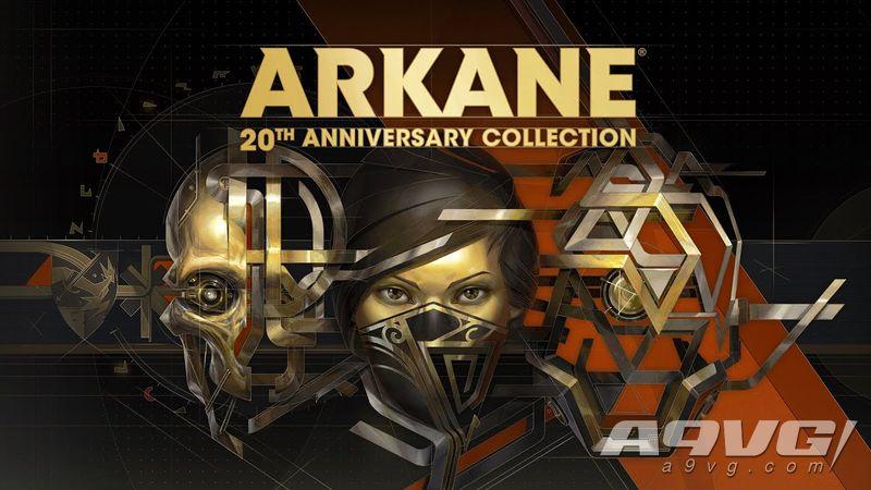 《Arkane 20周年紀念合集》現已推出 Steam和Xbox版打折優惠中