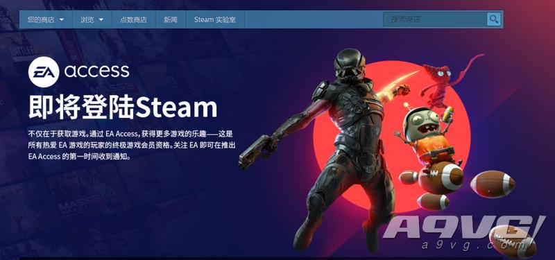 EA Access订阅服务即将在Steam上线 月费38元畅玩众多EA大作