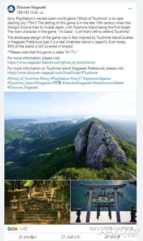 长崎观光协会公布实际中的对马岛风景 蒙古人看