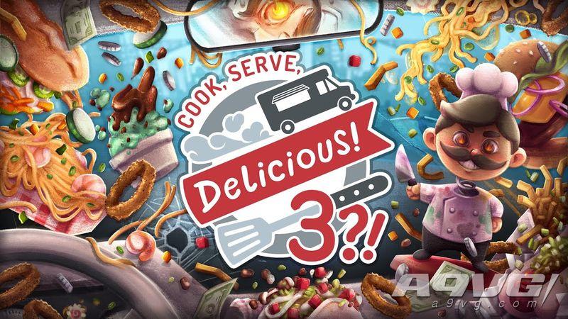 模拟经营游戏《Cook, Serve, Delicious! 3?!》将于10月推出正式版