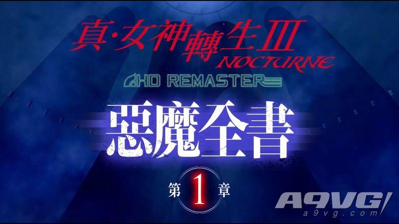 《真女神转生3NOCTURNE 高清版》繁中版【恶魔全书 第一章】影像