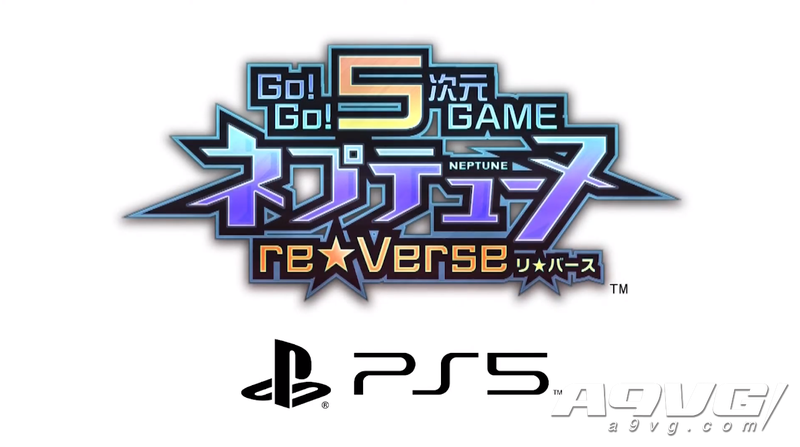 《Go!Go!5次元游戏 海王星 re★Verse》发表 登陆PS5平台