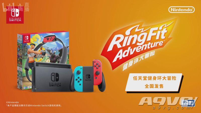 《健身环大冒险》将于9月3日登陆国行版Switch 售价499元