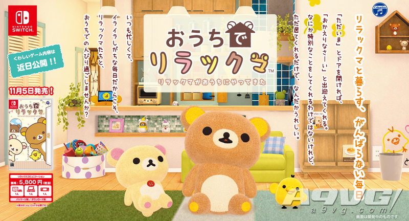 《在家轻松熊 轻松熊来到我家》登陆NS 11月发售