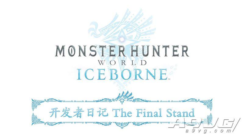 《怪物獵人世界 Iceborne》最後的開發者日記8月28日播出