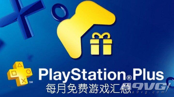 PS+会员2020年9月免费游戏汇总 Plus港服日服欧美服会免阵容
