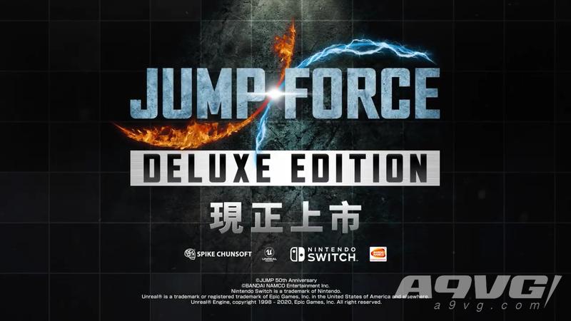 《JUMP力量 豪华版》公开繁体中文版发售日宣传影片
