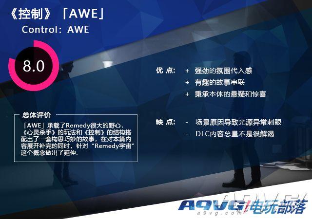《控制》DLC「AWE」评测:串联Remedy宇宙的第一步