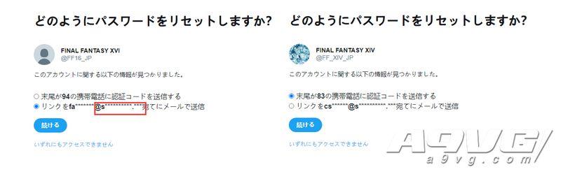 《最终幻想16》或将在近期正式公布 疑似官方推特出现