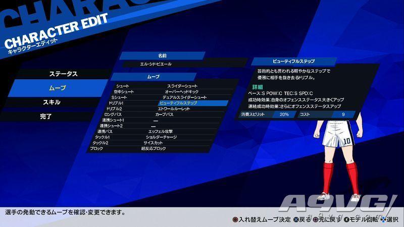 《队长小翼:新秀崛起》推荐角色一览 推荐强力技能介绍攻略