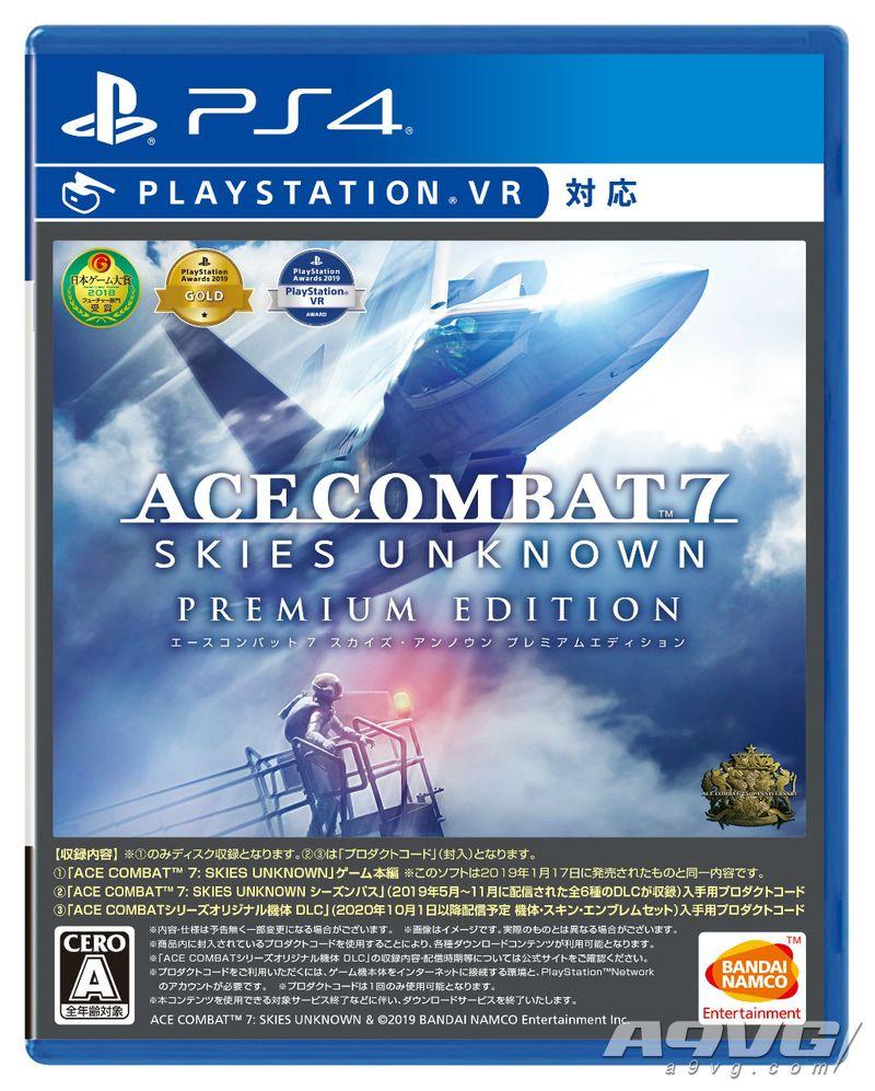 《皇牌空战7 高级版》将于11月5日发售 收录全部DLC内容