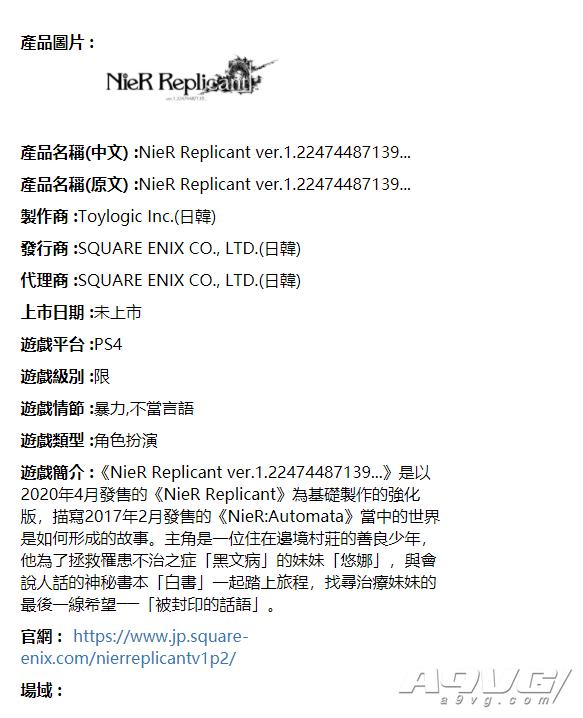 《尼尔 人工生命 ver.1.22474487139...》已在台湾通过游戏评级