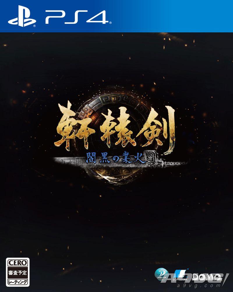 《轩辕剑柒》PS4日版发售日确定 同样支持中文