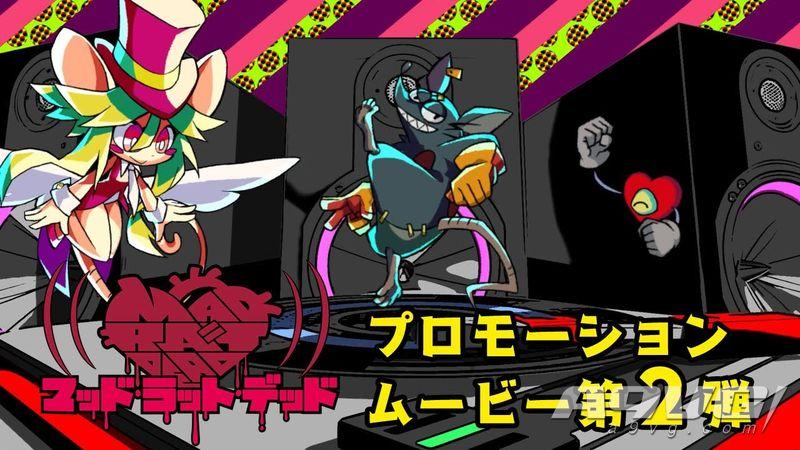 《狂鼠之死》公开第二弹宣传影片介绍游戏玩法