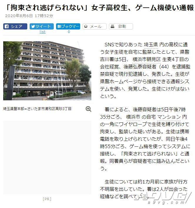 日本女子高中生被囚禁 利用游戏机网页功能报警脱险