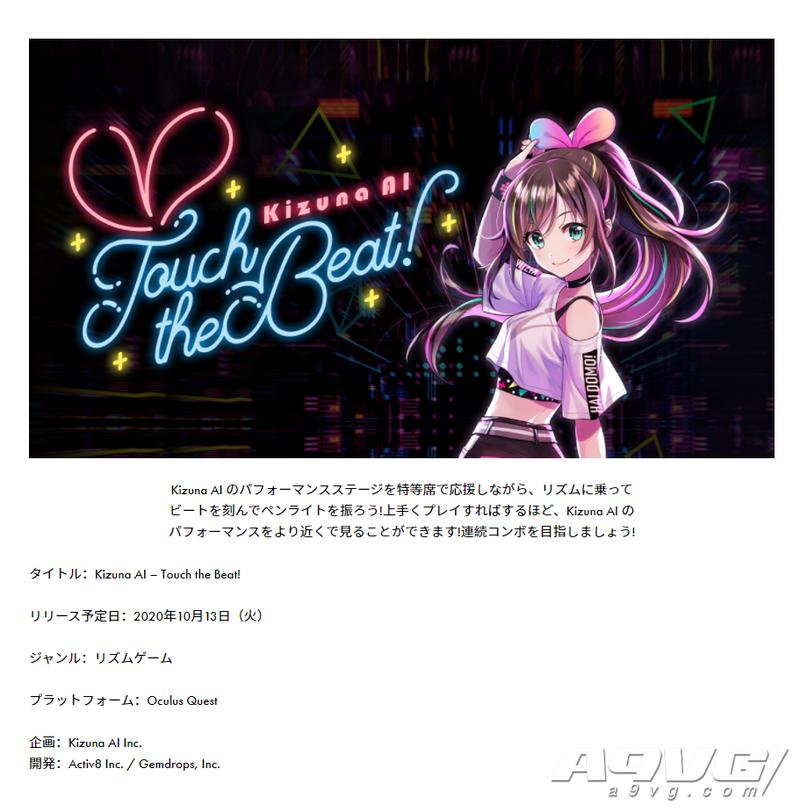 绊爱推出VR节奏游戏《Kizuna AI Touch the Beat!》 10月发售