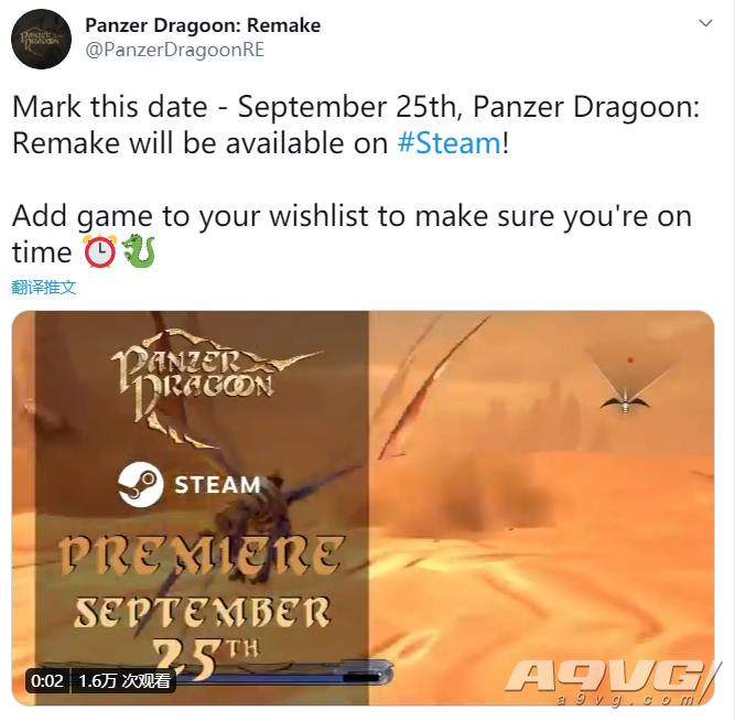 《铁甲飞龙 重制版》将于9月25日登陆PC PS4版不久之后推出