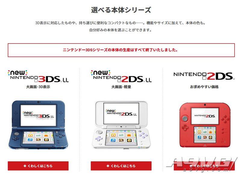 日本任天堂官网显示3DS系列掌机已全部停止生产