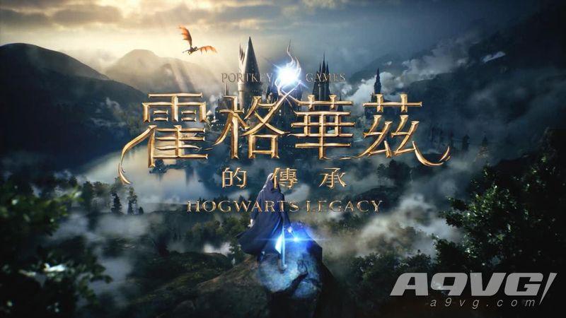 哈利·波特衍生游戏《霍格沃兹 传承》延期至2022年推出