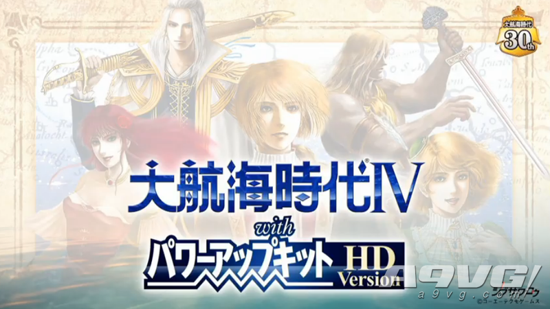 《大航海时代4 威力加强版HD》正式公开 登陆Switch/Steam平台