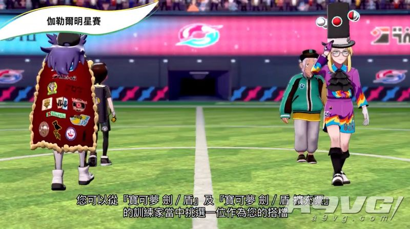 """《宝可梦 剑盾》DLC2""""冠之雪原""""将于10月23日推出"""