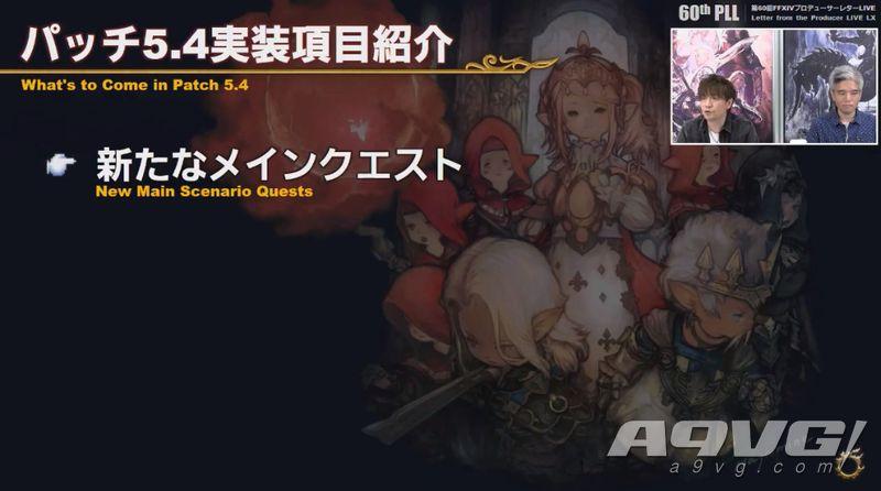 《最终幻想14 暗影之逆焰》国际服5.4版本将于12月上旬推出