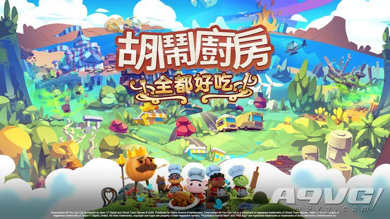 《胡闹厨房 全都好吃》公布中文版预告 新增大量特色功能
