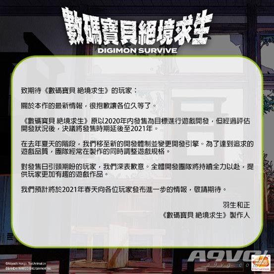 《数码宝贝 绝境求生》繁中版延期至2021年 网侦出货量破150万