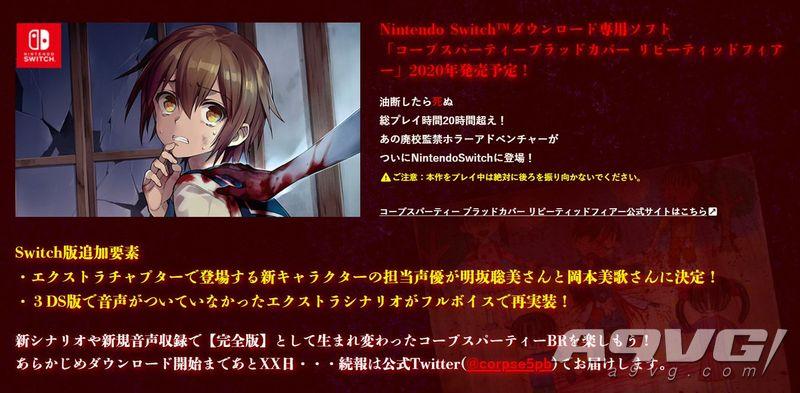 《尸体派对:血腥笼罩之恐惧再现》将移植至Switch平台