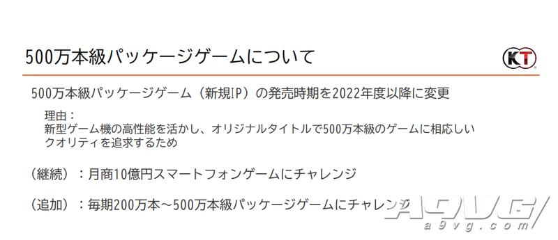 KT公开20-21财年上半年财报 全球销量500万大作改为2022年后发售