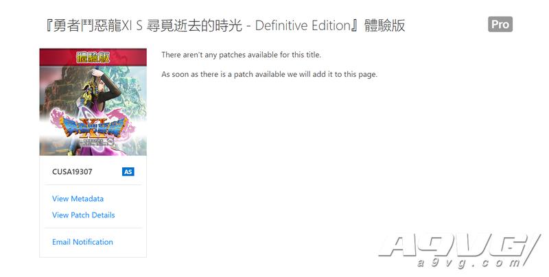 《勇者斗恶龙11S》PS4试玩版出现在PSN数据抓取网站