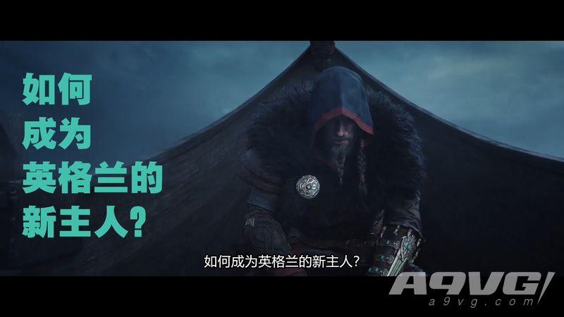 《刺客信条:英灵殿》CG预告片:如何成为英格兰的新主人