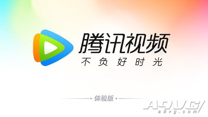 腾讯视频现已登陆国行Switch 与电脑端及移动端共享账号信息