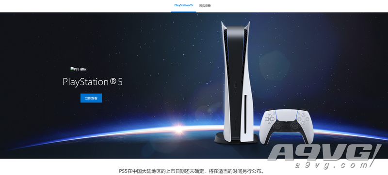 PlayStation国行网站上架PS5页面 发售时间另行公布
